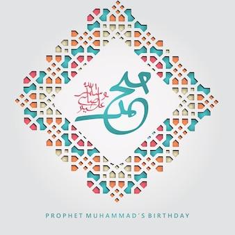 La paix du prophète mahomet soit sur lui en calligraphie arabe pour la salutation islamique mawlid avec des détails ornementaux islamiques texturés de mosaïque. illustration vectorielle.