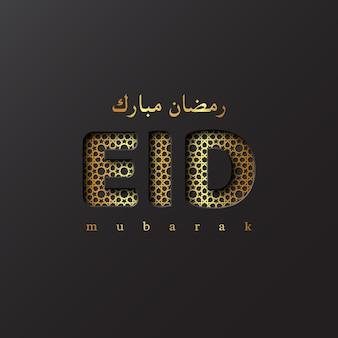 Papier eid mubarak. style de papier découpé.