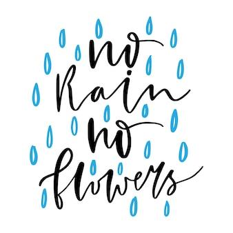 Pas de pluie, pas de fleurs. citation calligraphique de motivation