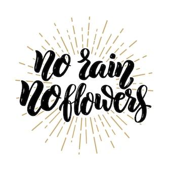 Pas de pluie, pas de fleurs. citation de lettrage de motivation dessinés à la main. élément pour affiche, bannière, carte de voeux. illustration
