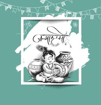 Petit dessin animé krishna avec un pot de beurre carte de voeux pour l'anniversaire de krishna
