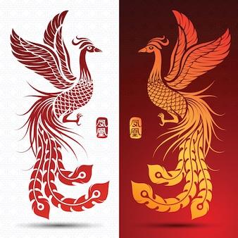 Phénix chinois