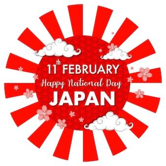 Police de la fête nationale du japon heureux sur la bannière des rayons du soleil