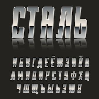 Polices de caractères chromées en acier, police moderne et réaliste, langue russe