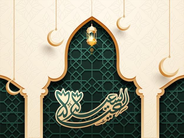 Porte de mosquée en papier découpé à décor de croissant de lune suspendu