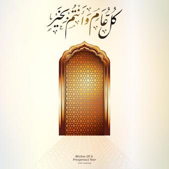 Porte de la mosquée avec les souhaits d'une calligraphie prospère