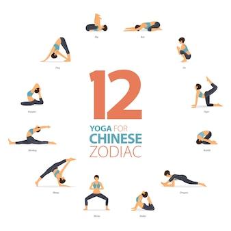 Postures de yoga ou posture d'asana pour l'entraînement