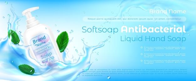 Promo savon antibactérien pour les mains