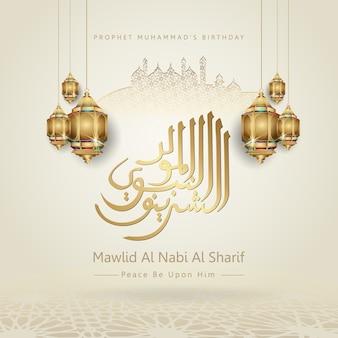 Prophète muhammad en calligraphie arabe avec une lanterne élégante