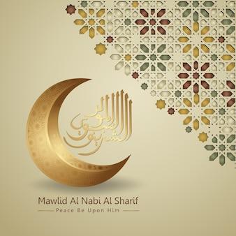 Prophète muhammad en calligraphie arabe