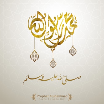 Prophète muhammad calligraphie arabe