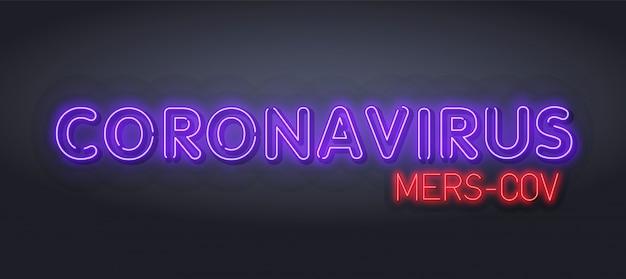 Quarantaine de lettrage au néon. coronavirus du syndrome respiratoire du moyen-orient néon mers-cov. illustration de lumière au néon. nouveau coronavirus 2019-ncov