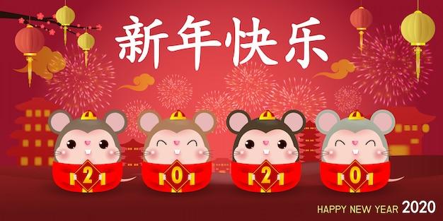 Quatre petits rats tenant des pancartes dans la bannière du nouvel an chinois