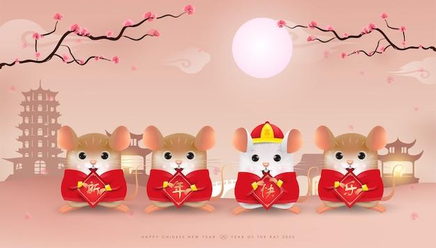 Quatre petits rats tiennent une pancarte chinoise.