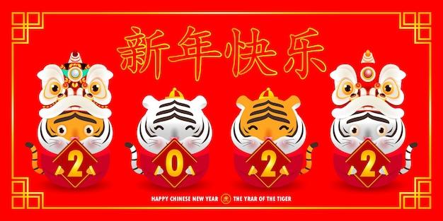 Quatre petits tigres tenant une pancarte lingots d'or et d'or joyeux nouvel an chinois 2022 année du tigre