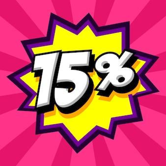 Quinze pour cent de réduction dans le style comique
