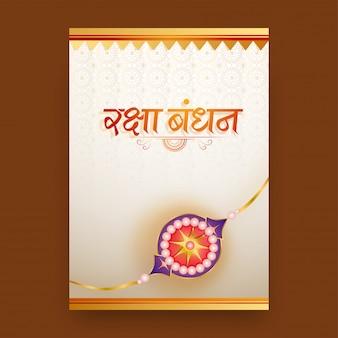 Raksha bandhan carte de voeux.