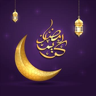 Ramadan kareem background for social media post template with arabic calligraphy, moon and lantern. traduit: ramadan heureux et saint.