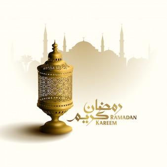 Ramadan kareem (bienheureux mois sacré islamique)