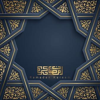 Ramadan kareem fond islamique