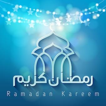 Ramadan kareem glow crescent et étoile - calligraphie arabe