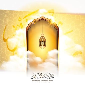Ramadan kareem salutation fond