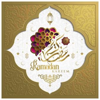 Ramadan kareem salutation islamique avec calligraphie arabe