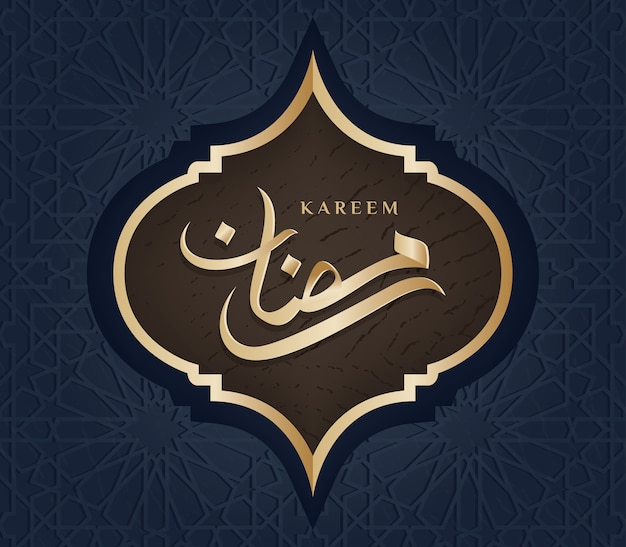 Ramadan kareem salutation avec motif arabe