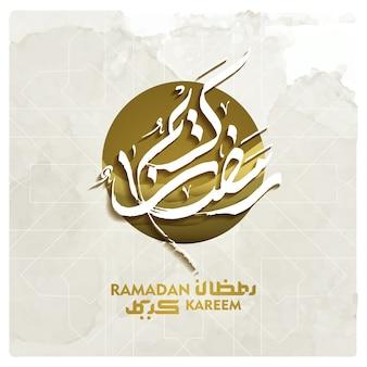 Ramadan kareem voeux fond islamique avec calligraphie arabe