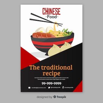 Ramen bowl dépliant de cuisine chinoise