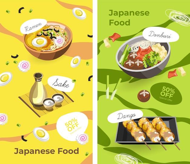 Remises promotionnelles sur les bannières promotionnelles du menu de la cuisine japonaise