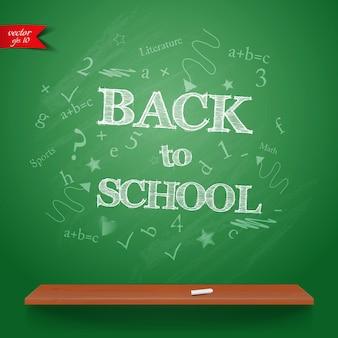 Retour au fond de l'école.