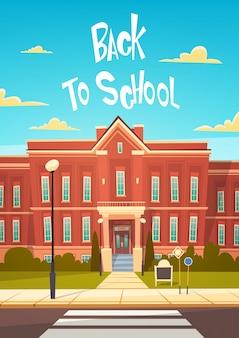 Retour à l'école moderne bâtiment extérieur