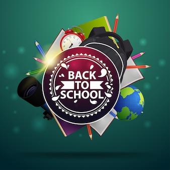 Retour à l'école, panneau rond avec logo, livres, crayons, cahiers, réveil et sac à dos