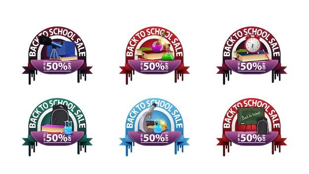 Retour à la vente de l'école, définissez des coupons de réduction ronds pour votre site web avec des fournitures scolaires isolées sur blanc