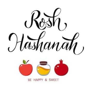 Rosh hashanah. texte de calligraphie de shana tova pour le nouvel an juif. bénédiction de bonne année. éléments pour invitations, affiches, cartes de voeux.