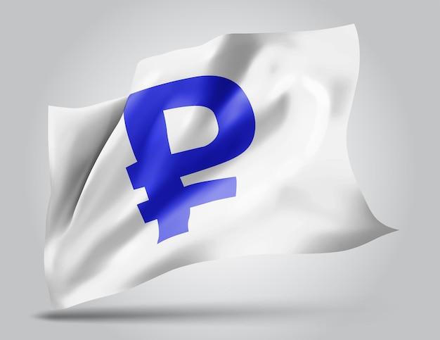 Roubles de devise sur le drapeau 3d de vecteur isolé sur fond blanc