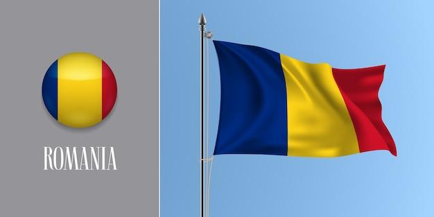 Roumanie, agitant le drapeau sur mât et icône ronde illustration