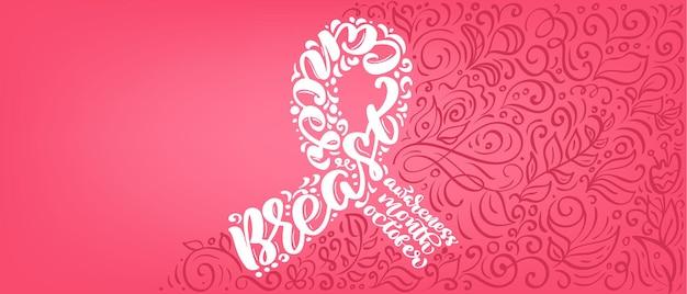 Ruban de bannière rose stylisé avec citation vectorielle breast canser pour octobre est la calligraphie du mois de la sensibilisation au cancer.