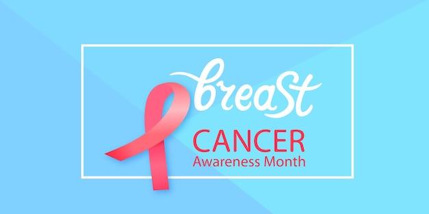Ruban rose satiné. symbole national du mois de sensibilisation au cancer du sein.