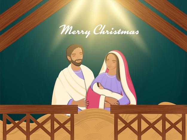 Saint joseph et la vierge marie tenant un bébé (jésus) à l'occasion du joyeux noël.
