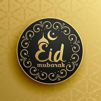 Salut créatif de la fête eid mubarak avec monnaie d'or ou motif islamique