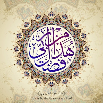 Salutation islamique de calligraphie arabe