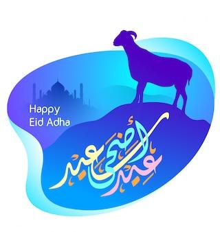 Salutation islamique happy eid adha calligraphie arabe avec illustration de silhouette de mosquée et de chèvre