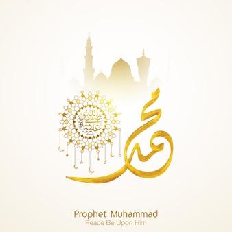 Salutation islamique de mawlid al nabi (l'anniversaire du prophète mahomet)