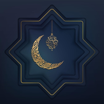 La salutation islamique de mawlid d'anniversaire de prophète muhammad avec le croquis de mosquée