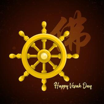 Salutations du jour du vesak à la roue du dharma