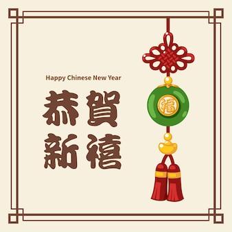 Salutations du nouvel an chinois avec charme de bonne chance en jade