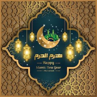 Salutations du nouvel an islamique de luxe muharram