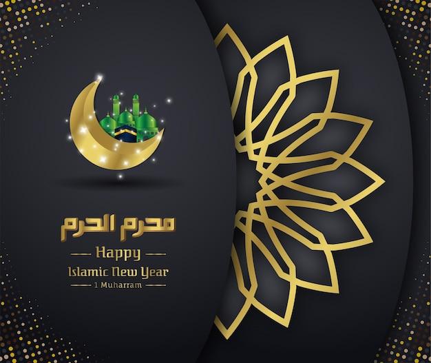 Salutations de luxe du nouvel an islamique
